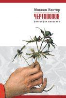 21453218_cover-elektronnaya-kniga-maksim-kantor-chertopoloh-filosofiya-zhivopisi