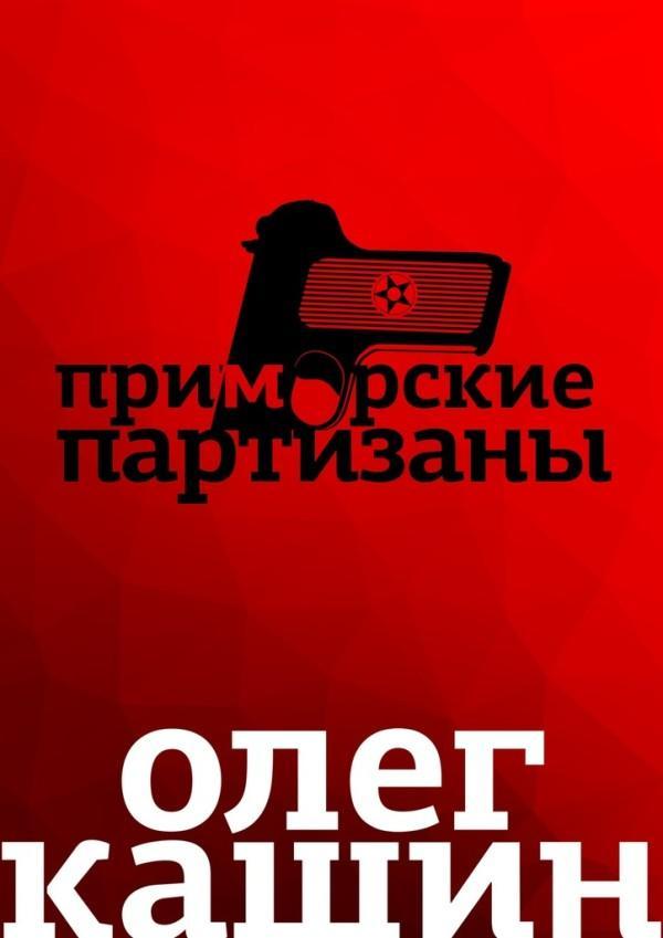 Книга приморские партизаны скачать