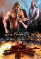 21454066_cover-elektronnaya-kniga-yana-pol-zver-v-otrazhenii-oderzhimyy