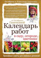 21457358_cover-elektronnaya-kniga-aleksandr-ganichkin-kalendar-rabot-v-sadu-ogorode-cvetnike-ot-oktyabriny-ganichkinoy