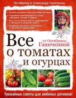 21457412_cover-elektronnaya-kniga-aleksandr-ganichkin-vse-o-tomatah-i-ogurcah-ot-oktyabriny-ganichkinoy