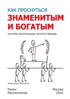 21460263_cover-elektronnaya-kniga-roman-maslennikov-kak-prosnutsya-znamenitym-i-bogatym-sistema-monetizacii-lichnogo-brenda