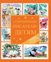 21461549_cover-elektronnaya-kniga-vladimir-blagov-sovremennye-pisateli-detyam
