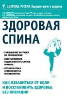 21498231_cover-elektronnaya-kniga-g-a-kuznecova-zdorovaya-spina-kak-izbavitsya-ot-boli-i-vosstanovit-zdorove-bez-operacii
