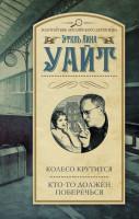 21499174_cover-elektronnaya-kniga-etel-uayt-koleso-krutitsya-kto-to-dolzhen-poberechsya