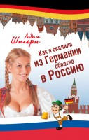 21515478_cover-elektronnaya-kniga-lidiya-shtern-kak-ya-svalila-iz-germanii-obratno-v-rossiu-18304762