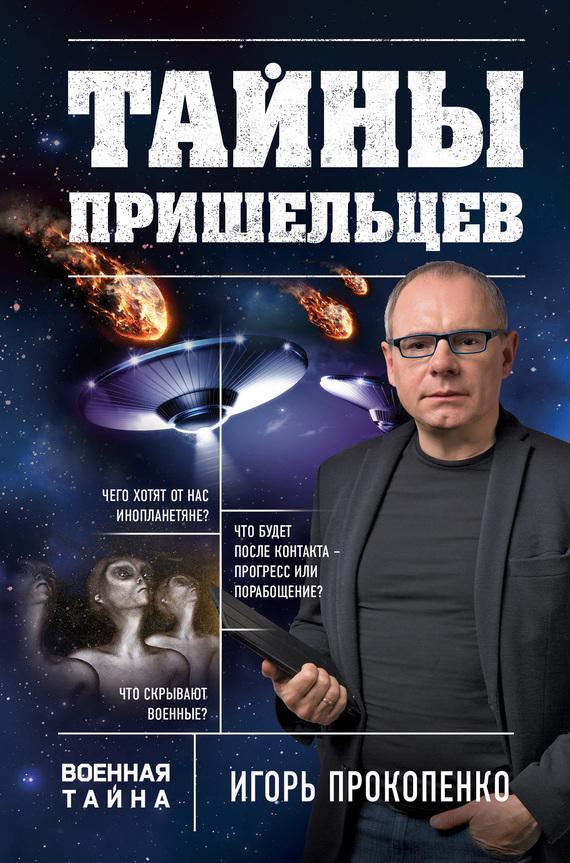 аудиокниги игоря прокопенко скачать торрент - фото 10