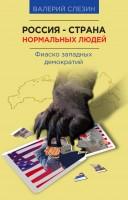 21519615_cover-elektronnaya-kniga-valeriy-slezin-rossiya-strana-normalnyh-ludey