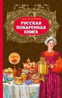 21536938_cover-elektronnaya-kniga-anna-makarova-russkaya-povarennaya-kniga