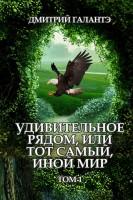 21539017_cover-elektronnaya-kniga-dmitriy-galante-udivitelnoe-ryadom-ili-tot-samyy-inoy-mir-tom-1