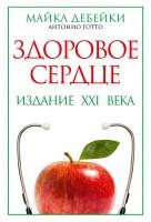 21540504_cover-elektronnaya-kniga-antonio-gotto-mladshiy-zdorovoe-serdce-izdanie-xxi-veka