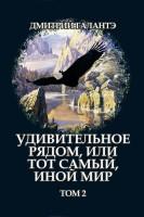 21540718_cover-elektronnaya-kniga-dmitriy-galante-udivitelnoe-ryadom-ili-tot-samyy-inoy-mir-tom-2