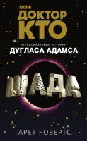 21540761_cover-elektronnaya-kniga-garet-roberts-doktor-kto-shada