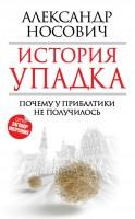 21541291_cover-elektronnaya-kniga-aleksandr-nosovich-istoriya-upadka-pochemu-u-pribaltiki-ne-poluchilos