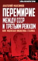 21542342_cover-elektronnaya-kniga-anatoliy-maksimov-peremirie-mezhdu-sssr-i-tretim-reyhom-ili-mcenskaya-iniciativa-stalina