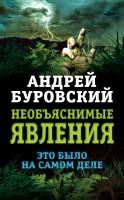 21542356_cover-elektronnaya-kniga-andrey-burovskiy-neobyasnimye-yavleniya-eto-bylo-na-samom-dele