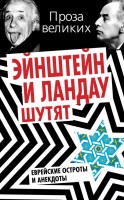 21542659_cover-elektronnaya-kniga-simon-grinberg-eynshteyn-i-landau-shutyat-evreyskie-ostroty-i-anekdoty