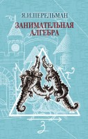 21542872_cover-pdf-kniga-yakov-perelman-zanimatelnaya-algebra-5314472