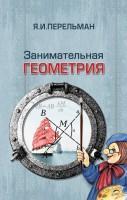 21542886_cover-pdf-kniga-yakov-perelman-zanimatelnaya-geometriya-5314481