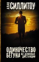21542926_cover-elektronnaya-kniga-alan-sillitou-odinochestvo-beguna-na-dlinnye-distancii