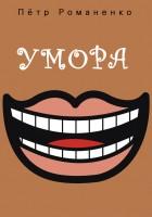 21542994_cover-elektronnaya-kniga-petr-romanenko-umora