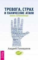 21544173_cover-elektronnaya-kniga-a-p-goloschapov-trevoga-strah-i-panicheskie-ataki-kniga-samopomoschi