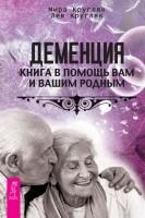 21544180_cover-elektronnaya-kniga-lev-kruglyak-demenciya-kniga-v-pomosch-vam-i-vashim-rodnym