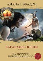 21544208_cover-elektronnaya-kniga-diana-gebldon-barabany-oseni-kniga-1-na-poroge-neizvedannogo
