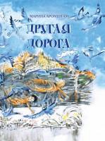 21545185_cover-elektronnaya-kniga-marina-aromshtam-drugaya-doroga