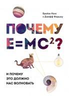 21545297_cover-elektronnaya-kniga-brayan-koks-pochemu-e-mc-i-pochemu-eto-dolzhno-nas-volnovat