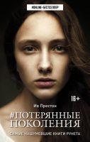 21546426_cover-elektronnaya-kniga-iv-preston-poteryannye-pokoleniya