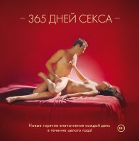 21547493_cover-pdf-kniga-liza-svit-365-dney-seksa-goryachie-fantazii-dlya-iskushennyh-lubovnikov-18396742