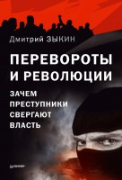 21547570_cover-elektronnaya-kniga-dmitriy-zykin-perevoroty-i-revolucii-zachem-prestupniki-svergaut-vlast
