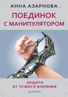 21547584_cover-elektronnaya-kniga-anna-azarnova-poedinok-s-manipulyatorom-zaschita-ot-chuzhogo-vliyaniya