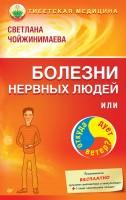 21547605_cover-elektronnaya-kniga-svetlana-choyzhinimaeva-bolezni-nervnyh-ludey-ili-otkuda-duet-veter