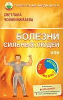 21547619_cover-elektronnaya-kniga-svetlana-choyzhinimaeva-bolezni-silnyh-ludey-ili-kak-obuzdat-zhelch
