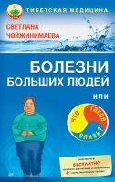 21547633_cover-elektronnaya-kniga-svetlana-choyzhinimaeva-bolezni-bolshih-ludey-ili-chto-takoe-sliz