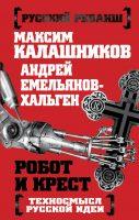 21548134_cover-elektronnaya-kniga-maksim-kalashnikov-robot-i-krest-tehnosmysl-russkoy-idei