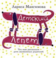 21548204_cover-pdf-kniga-larisa-maksimova-detskiy-lepet-18399791