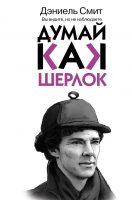 21548223_cover-pdf-kniga-deniel-smit-2-dumay-kak-sherlok-18399793