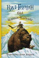 21548533_cover-elektronnaya-kniga-pages-biblio-book-art-18399826