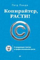 21549283_cover-elektronnaya-kniga-petr-panda-kopirayter-rasti-o-prodauschih-tekstah-i-professionalnom-roste