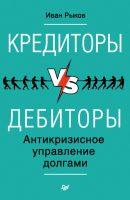 21549297_cover-elektronnaya-kniga-ivan-rykov-kreditory-vs-debitory-antikrizisnoe-upravlenie-dolgami