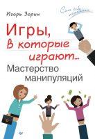 21549311_cover-elektronnaya-kniga-igor-zorin-igry-v-kotorye-igraut-masterstvo-manipulyaciy-18321714