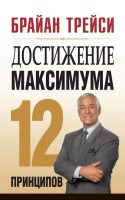 21549478_cover-elektronnaya-kniga-brayan-treysi-dostizhenie-maksimuma-12-principov