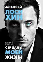 21551848_cover-elektronnaya-kniga-aleksey-losihin-serialy-moey-zhizni