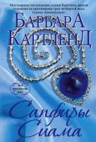 21552640_cover-elektronnaya-kniga-barbara-kartlend-sapfiry-siama