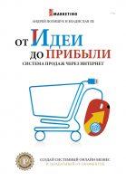 21553656_cover-elektronnaya-kniga-andrey-polischuk-ot-idei-do-pribyli-sistema-prodazh-cherez-internet