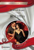 21553854_cover-elektronnaya-kniga-meggi-koks-vkus-greha