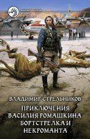 21553881_cover-elektronnaya-kniga-vladimir-strelnikov-priklucheniya-vasiliya-romashkina-bortstrelka-i-nekromanta